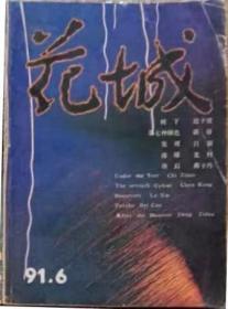 《花城》杂志1991年第6期 (迟子建长篇《树下》谌容中篇《第七种颜色》吕新中篇《发现》北村中篇《迷缘》韩东短篇《假头》等)