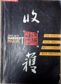 《收获》长篇专号2001年长篇增刊(长篇专号首期,洪峰《生死约会》柯云路《青春狂》魏巍《一个人的微湖闸》潘无依《群居的甲虫》)