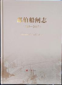 邵伯船闸志(385——2017)