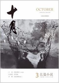 《十月长篇小说》2020年第3期( 王昆 非虚构《危险禁区》孔亚雷 长篇小说《李美真》学群长篇小说 《西西弗斯走了》)