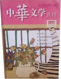 《中华文学选刊》2011年第3期(六六长篇《心术》张楚中篇《七根孔雀羽毛》乔叶中篇《月牙泉》等)