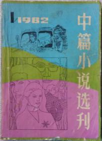 《中篇小说选刊》杂志1982年第1期(蒋子龙《赤橙黄绿青蓝紫》张抗抗《北极光》叶文玲《青灯》郁雯《李清照》等7部中篇小说)