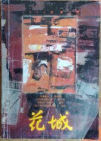 《花城》杂志1998年第6期 ( 阎连科长篇《日光流年》 崔子恩中篇《土星时间零点整》苏童短篇《开往瓷厂的班车》等 )