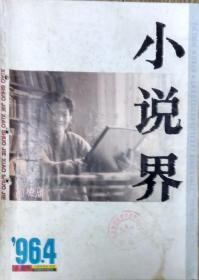 《小说界》1996年第4期( 周懋庸长篇《长相思》刘在邦中篇《家园何处》卫慧短篇《纸戒指》等 )