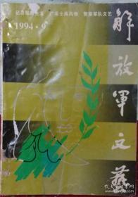 《解放军文艺》1994年第9期(刘白羽散文《心灵的历程(节选)》李瑛诗歌《刘公岛的涛声》等)