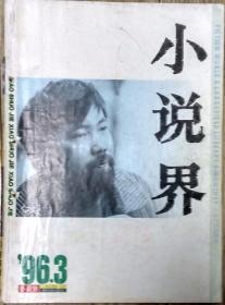 《小说界》1996年第3期( 何顿中篇《面包会有的》毕淑敏中篇《源头朗》王周生中篇《红姨》汪曾祺短篇《关老爷》等 )
