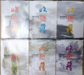 《收获》杂志2002年第1,2,3,4,5,6期(李锐长篇《银城故事》苏童长篇《蛇为什么会飞》荆歌长篇《爱你有多深》刘建东长篇《全家福》万方长篇《香气迷人》王安忆中篇《新加坡人》虹影中篇《鹤止步》叶兆言长篇《没有玻璃的花房》李冯中篇《信使》等)