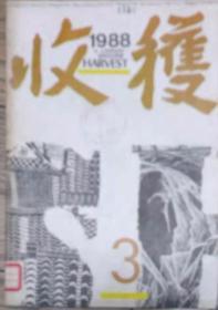 """《收获》杂志1988年第3期(冯骥才中篇《阴阳八卦》王安忆中篇《逐鹿中街》赵长天中篇《伽蓝梦》赵玫短篇《最大限度》余秋雨""""文化苦旅""""系列散文《白发苏州 洞庭一角》等)"""