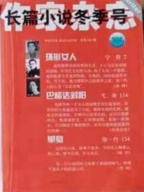 《作家》2006年第1期(长篇小说专号,宁肯《环形女人》弋舟《巴格达斜阳》徐一行《单身》)