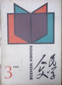 《人民文学》1986年第3期( 莫言中篇《红高粱》陆星儿短篇《风暴,又是风暴》赛福鼎.艾则孜短篇《犬之情》崔京生短篇《秋天里的一个下午》 等 )