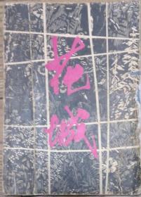 《花城》第一集( 总第1期,创刊号,含华夏中篇《被囚的普罗米修斯》欧阳山长篇选载《柳暗花明》刘心武短篇《干杯之后》林斤澜短篇 《一字师》等 )