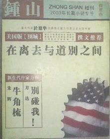 《钟山》增刊2003年长篇小说专号春夏卷(於梨华《在离去与道别之间》朱辉《牛角梳》方达《别碰我》)