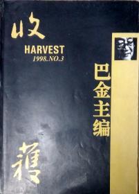 《收获》杂志1998年第3期(万方中篇《没有子弹》潘军中篇《海口日记》李洱短篇《暗哑的声音》等)