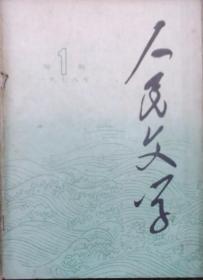 《人民文学 》1978年第1期(徐迟报告文学《歌德巴赫猜想》等)