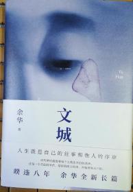 文城(余华2021年最新长篇小说)