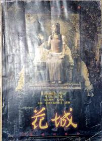 《花城》杂志1998年1期( 刘震云长篇《故乡面和花朵》选载,迟子建中篇《观彗记》王小波中篇《绿毛水怪》墨白中篇《局部麻醉》等 )