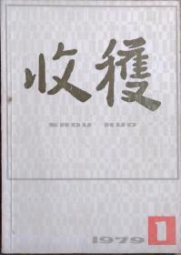 收获杂志1979年第1期(新时期复刊号,周而复《上海的早晨》陈白尘《大风歌》贺友直插图,彭宁《瞬间》刘心武《等待决定》郭小川《严厉的爱》等)