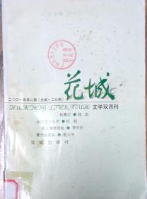 《花城》杂志2001年第2期(林白实验文本《枕黄记》于青中篇《香港的白流苏》何顿中篇《永远十七岁》张旻中篇《良家女子》胡性能中篇《记忆的村庄》张浩文短篇《棺材里的手》等)