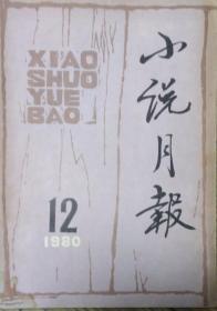 《小说月报》1980年第12期(张贤亮中篇《灵与肉》汪曾祺短篇《受戒》铁凝短篇《灶火的故事》等)