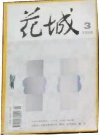 《花城》杂志1994年第3期(王小波中篇《革命时期的爱情》张小波中篇《法院》迟子建中篇《音乐与画册里的生活》陈染短篇《与假想心爱者在禁中守望》韩东小说三篇等)