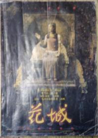 花城》杂志1998年4期( 刘震云长篇《故乡面和花朵》选载,迟子建小说《观彗记》王小波中篇《绿毛水怪》等)