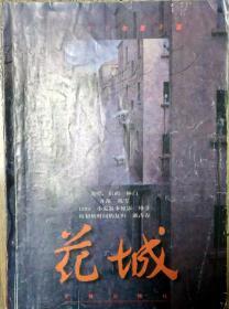 《花城》杂志1997年第3期 ( 林白长篇《说吧,房间》残雪中篇《开凿》墨白中篇 《讨债者》等 )