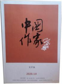 《中国作家》文学版2020年第10期(吕铮长篇小说《藏锋》大头马中篇《离婚恩典》文清丽中篇《花似人心向好处牵》余一鸣短篇《地下室》塞壬散文《即使雪落满舱》诗歌海男《亲爱者的词根》等)