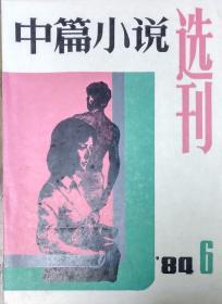 《中篇小说选刊》1984年第6期 (张承志《北方的河》李宽定《山月儿》刘心武《日程紧迫》冯骥才《神鞭》阿城《棋王》等8篇中篇小说)