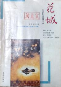 《花城》2000年第4期(行者中篇《皇后风物志》蔡测海中篇《畜生》残雪短篇《长发的遭遇》等)