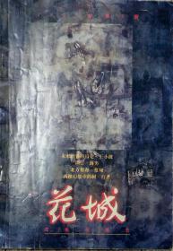 《花城》杂志1997年第5期 (海男长篇《坦言》王小波中篇《未来世界的日记》郭平中篇 《一个长得和我一样的人》等)