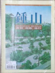 《钟山》文学杂志2004年第4期( 苏炜中篇《米调》徐虹中篇《十二夜》黄玲中篇《纸房子》等)