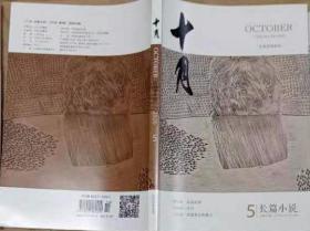 《十月长篇小说》杂志2020年第5期(罗伟章《凉山叙事》刘亮程《本巴》马小淘《被猫带走的夏天》)