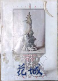 《花城》杂志1998年4期( 刘震云长篇《故乡面和花朵》选载,行者中篇《小说》毕飞宇短篇《生活在天上》等 )