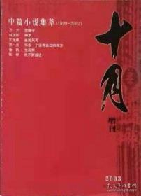 《十月》2003年增刊:中篇小说集萃(1999-2002)( 万方《空镜子》刘庆邦《神木》王旭烽《曲院风荷》邓一光《怀念一个没有去过的地方》池莉《生活秀》张者《找不到话说》)