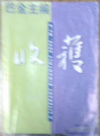 《收获》2000年第4期王安忆的长篇小说《富萍》刁斗中篇《解决》张生短篇《他的名字叫衬衫》等)