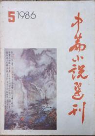 《中篇小说选刊》杂志1986年第5期(从维熙《风泪眼》等)