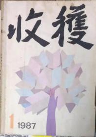 《收获》杂志1987年第1期(贾平凹长篇《浮躁》 俞天白中篇《活寡》 马原短篇《错误》 话剧剧本《槐花曲》 等)