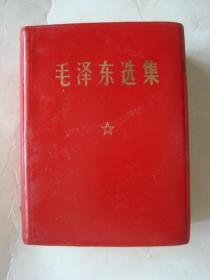 毛泽东选集 ( 一卷本)