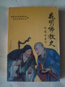 昆明佛教史
