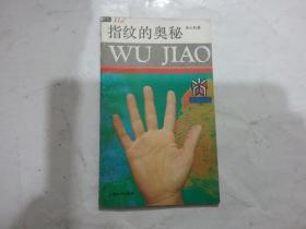 指纹的奥秘五角丛书