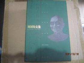刘国钧文集(全6册)带函套