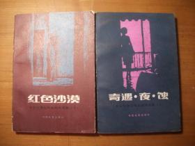 安东尼奥尼电影剧本选集上下:(上)奇遇.夜.蚀 (下)红色沙漠 两本合售