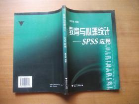 教育与心理统计-SPSS应用(2006年1版1印)