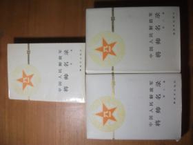 中国人民解放军将帅名录 第一、二、三集【3本合售 】
