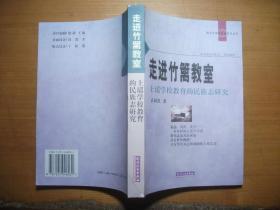 走进竹篱教室:土瑶学校教育的民族志研究
