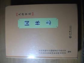 天津市志园林志【未开封 大16开精装】