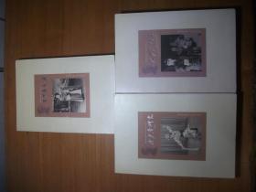 李少春(文集一册)(研究上下册)【3本合售  2008年1版1印】