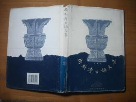 卫斯考古论文集(16开精装带书衣 1998年1版1印)
