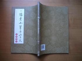 经典碑帖笔法丛书:唐怀素小草千字文及其笔法