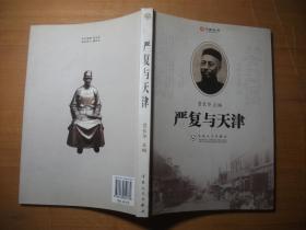 严复与天津【今晚丛书】(16开2008年1版1印印3000册)